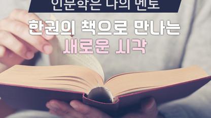 [인문학은 나의 멘토] 한권의 책으로 만나는 새로운 시각