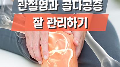 관절염과 골다공증 잘 관리하기 소개 이미지