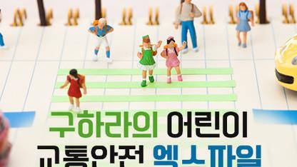 구하라의 어린이 교통안전 엑스파일