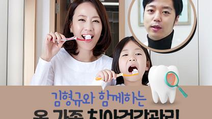김형규와 함께하는 온 가족 치아건강관리 소개 이미지