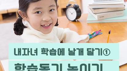 내자녀 학습에 날개 달기① - 학습동기 높이기