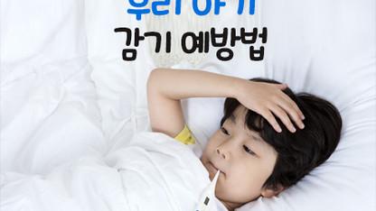 우리 아기 감기 예방법 소개 이미지