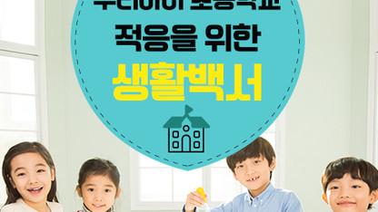 우리아이 초등학교 적응을 위한 생활백서