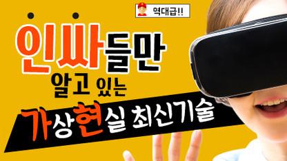 (청소년)인싸들만 알고있는 가상현실 최신기술 소개 이미지