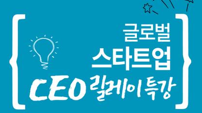 글로벌 스타트업 CEO 릴레이 특강