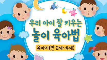 우리 아이 잘 키우는 놀이육아법 유아기(만 2세~4세)