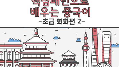 핵심패턴으로 배우는 중국어 - 초급회화편2