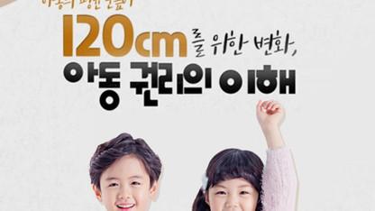 120cm를 위한 변화, 아동권리의 이해 소개 이미지