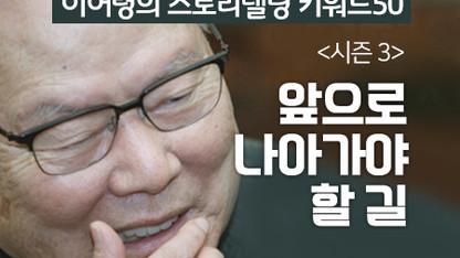 이어령의 스토리텔링 키워드 50 시즌 3 - 앞으로 나아가야 할 길