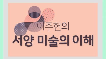 이주헌 작가의 서양미술의 이해