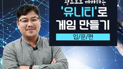왕초보도 따라하는 '유니티'로 게임 만들기  - 입문편