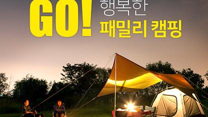 Go! 행복한 패밀리 캠핑