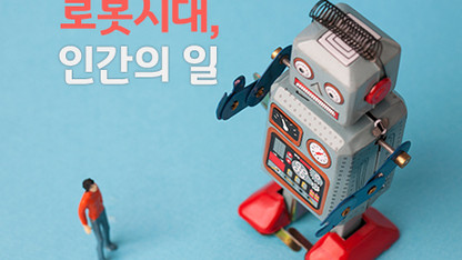 로봇시대, 인간의 일