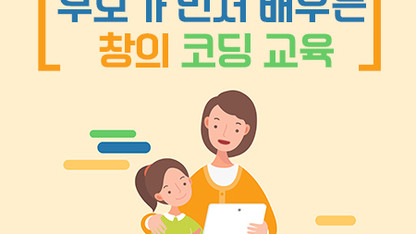 부모가 먼저 배우는 창의 코딩