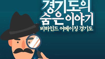 경기도의 숨은 이야기, 비하인드 어메이징 경기도