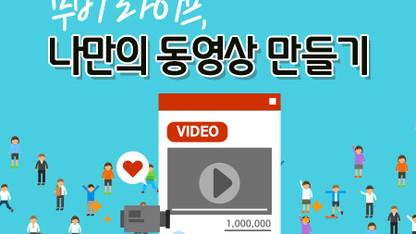 무비 라이프, 나만의 동영상 만들기