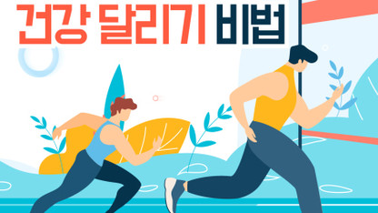 부상 없는 건강 달리기 비법 소개 이미지