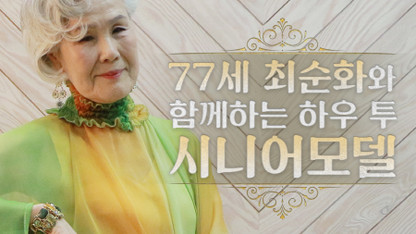 77세 최순화와 함께하는 하우 투 시니어 모델 소개 이미지