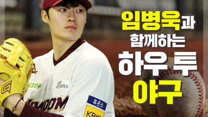 임병욱과 함께하는 하우 투 야구 소개 이미지
